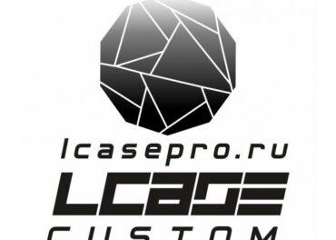 Производитель кейсов «Lcase Custom»
