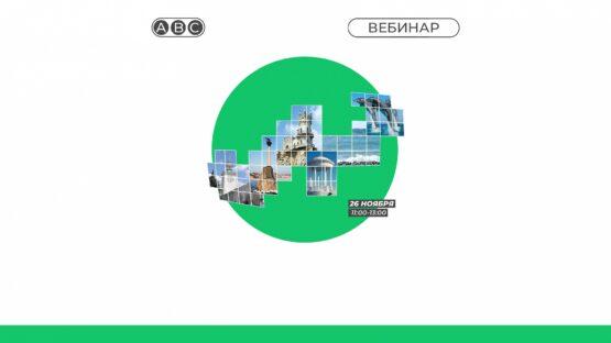 Вебинар на тему: Деятельность и услуги Союза «Торгово-промышленная палата Крыма»