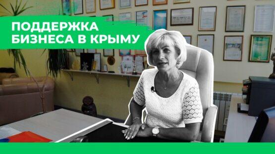 Развитие бизнеса в Крыму. Финансовая поддержка на льготных условиях.