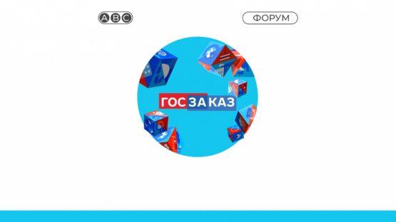 Форум-выставка «ГОСЗАКАЗ»