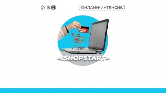 Онлайн-интенсив «iShopStart – Интернет магазин с нуля»