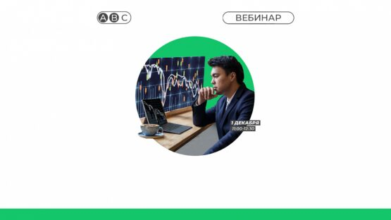 Вебинар Банка России «Как малый и средний бизнес может привлечь финансирование с помощью инструментов фондового рынка»