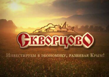 ООО «ВЕЛЕС-КРЫМ» -  «Скворцово»