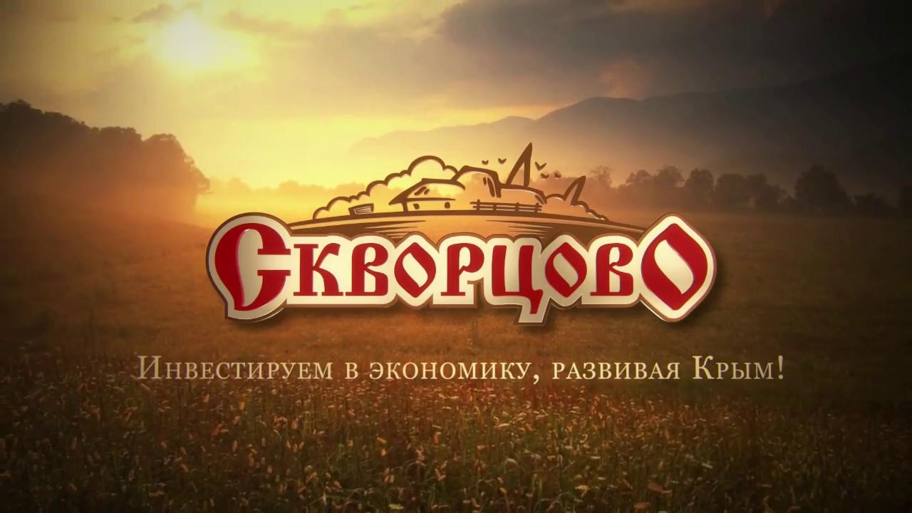 ООО «ВЕЛЕС-КРЫМ» —  «Скворцово»