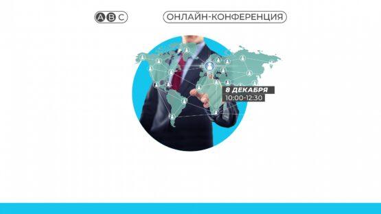 Онлайн-конференция «Региональный опыт развития франчайзинга»