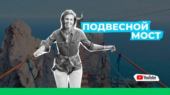 Ялта. Путешествие по жемчужине России. Бизнес и туризм в Крыму