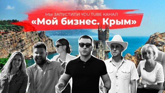 Крым – жемчужина России!