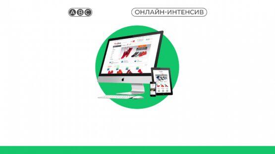 Фонд поддержки предпринимательства Крыма информирует о проведении онлайн-спринта «iShop-Start — Реклама интернет-магазина с нуля»