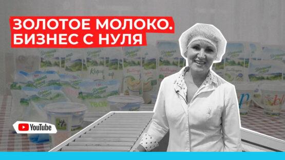 Лидер молочной продукции России. Экологичный бизнес с нуля в Крыму. Юг Молоко