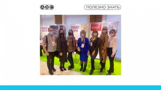 Евразийский Ивент Форум. Старт