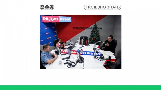 «Радио Крым»: консультации, мероприятия, итоги 2020 года и планы на 2021 год