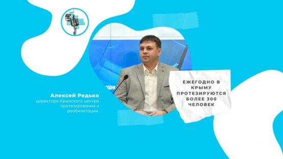«Напредпринимали». Социальный бизнес в Крыму