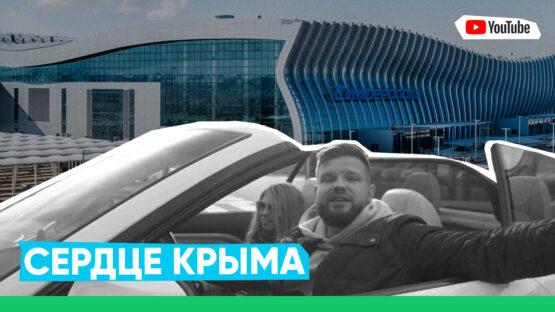 Симферополь – сердце Крыма. Путешествие по жемчужинам России. Бизнес и туризм в Крыму
