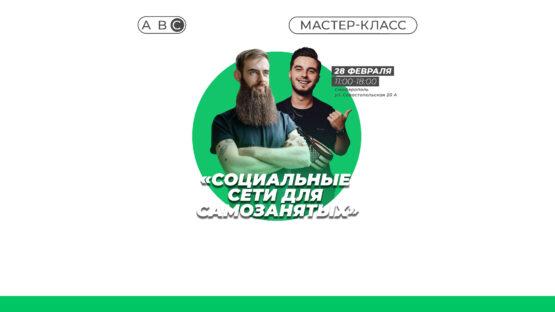 Мастер-класс «Социальные сети для Самозанятых» от Сергея Акимова и Никиты Сенникова