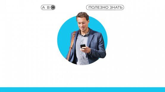 Как зарегистрироваться в качестве индивидуального предпринимателя? Поможет мобильное приложение «Личный кабинет»