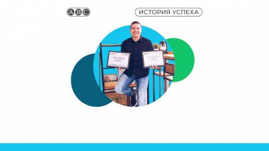 Антон Абрамов: развитие, становление и признание
