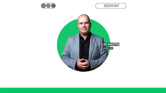 Вебинар от Александра Борисова «Построение системы в бизнесе: от найма и делегирования к автоматизации и масштабированию»