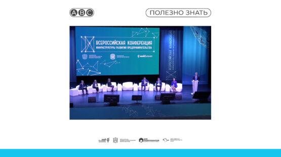 В Светлогорске подвели итоги работы центров «Мой бизнес» в 2020 году