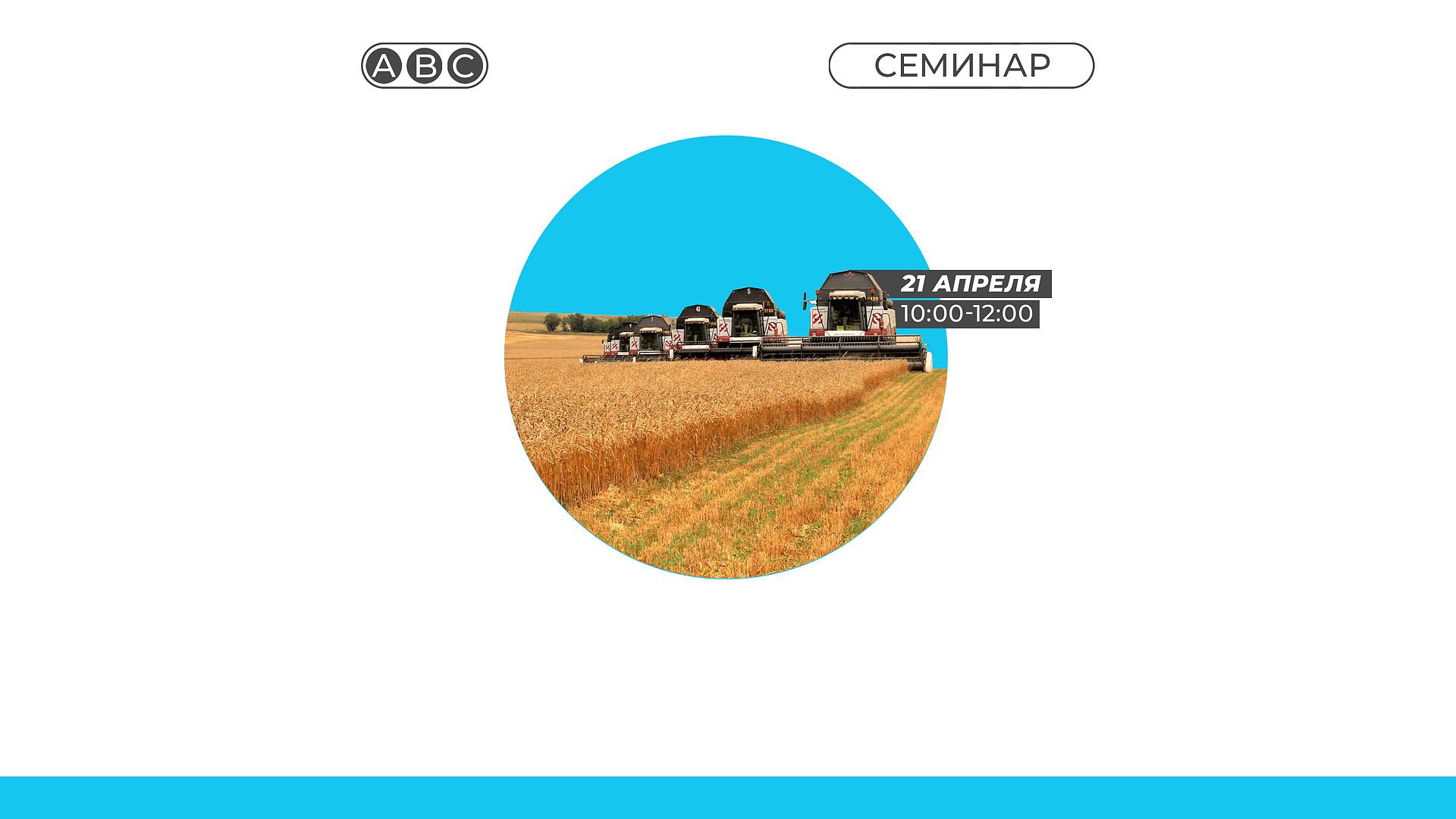 Какие субсидии и гранты существуют в различных отраслях сельского хозяйства и как их получить?
