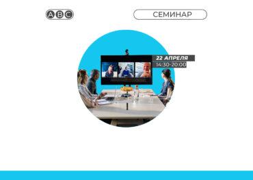TrueConf: о видеоконференцсвязи, удаленной работе и AV-оборудовании