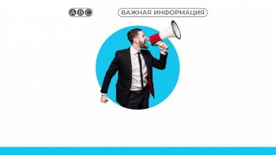 IX Всероссийский форум работающей молодежи