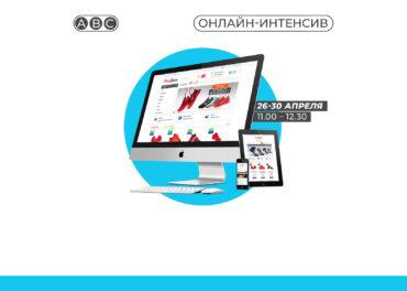 Онлайн-интенсив «iShopStart – Создание интернет-магазина с нуля»И