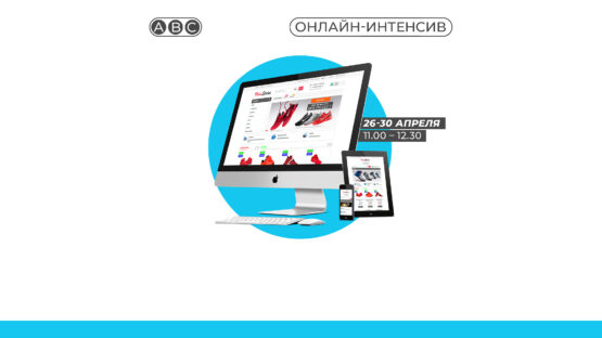 Онлайн-интенсив «iShopStart – Создание интернет-магазина с нуля»