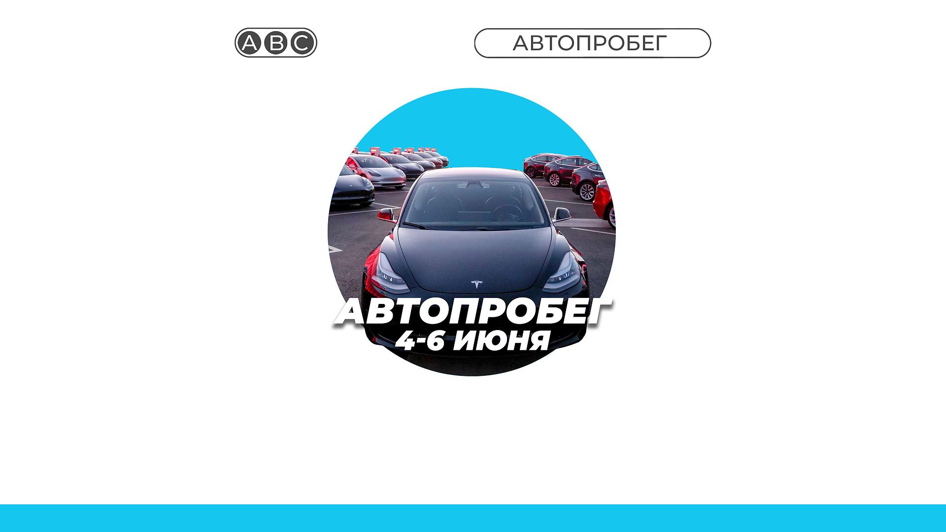 Объявлен набор в команду организаторов АВТОПРОБЕГА на ЭЛЕКТРОТРАНСПОРТЕ