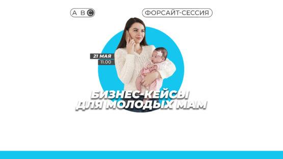 Форсайт-сессия «Бизнес-кейсы для молодых мам»