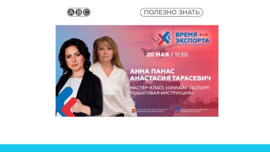 Первый Международный бизнес-форум «Время для экспорта»
