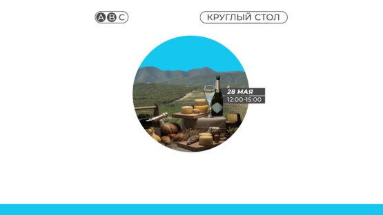 Деловой форум «Тарханкут – безграничные возможности»