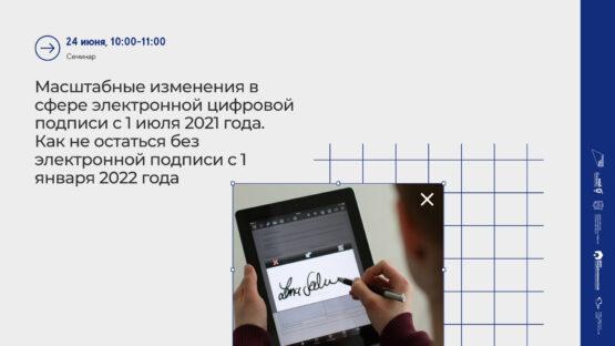 Масштабные изменения в сфере электронной цифровой подписи с 1 июля 2021 года. Как не остаться без нее с 1 января 2022 года?