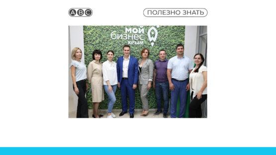 В Фонде поддержки предпринимательства Крыма приняли коллег из Ставропольского края