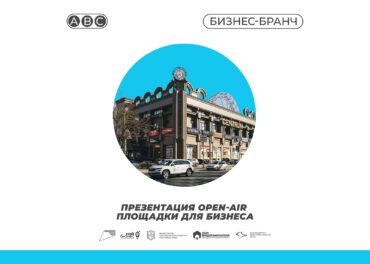 Бизнес-бранч: презентация Open-Air площадки для бизнеса