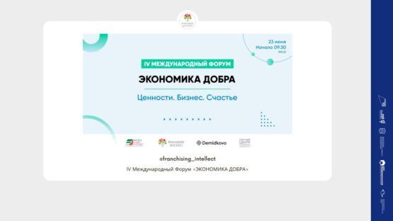 Фонд поддержки предпринимательства Крыма информирует о проведении IV Международного Форуму «ЭКОНОМИКА ДОБРА: Ценности. Бизнес. Счастье»