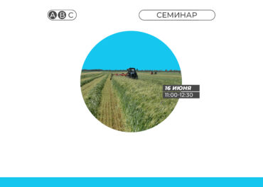 Семинар «Меры государственной грантовой поддержки малых форм хозяйствования сельскохозяйственной отрасли Республики Крым в 2021 году»