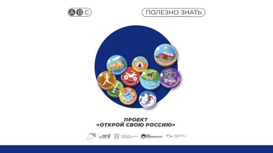 Всероссийского проекта по проектированию концептуальных туристических маршрутов в регионах Российской Федерации «Открой свою Россию»