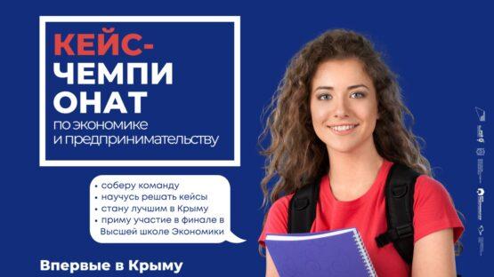 В Крыму впервые пройдет региональный этап Всероссийского кейс-чемпионата для школьников по экономике и предпринимательству