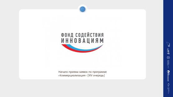 Фонд поддержки предпринимательства Крыма информирует о начале приема заявок по программе «Коммерциализация» (XIV очередь)