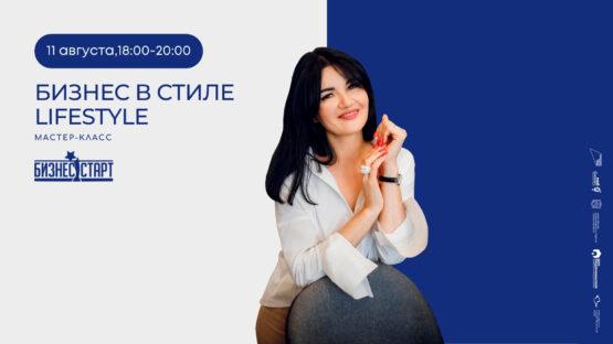 МАСТЕР-КЛАСС «БИЗНЕС В СТИЛЕ LIFESTYLE»