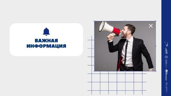 Присоединяйтесь к Всероссийскому проекту «Наше будущее. Новые лица»!
