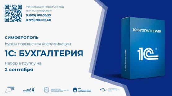 В Симферополе стартуют курсы повышения квалификации «1С: Бухгалтерия»