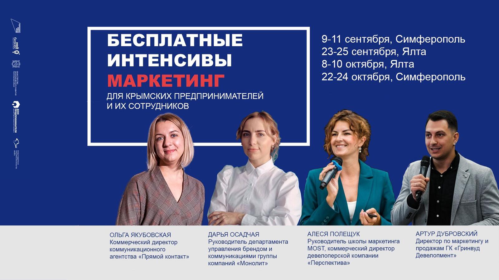 Топовые спикеры Крыма проведут бесплатный интенсив по маркетингу в Ялте