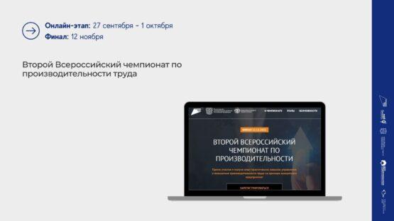 Прием заявок на второй Всероссийский чемпионат по производительности труда