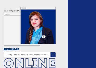 Вебинар «Управление социальным воздействием»