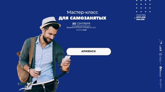 Живешь в Армянске? Являешься самозанятым или только задумываешься об открытии своего дела?
