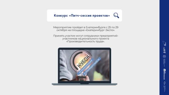 Приглашаем принять участие в конкурсе «Питч-сессия проектов» направления Кубка по рационализации и производительности