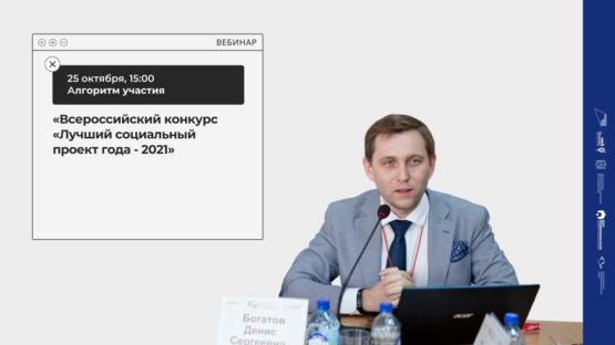 Вебинар «Всероссийский конкурс «Лучший социальный проект года — 2021» – алгоритм участия»