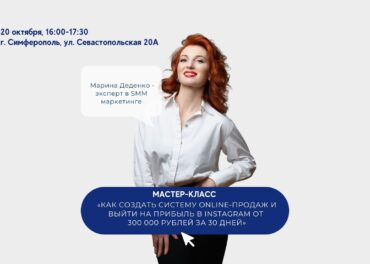 Мастер-класс «Как создать систему online-продаж и выйти на прибыль в Instagram от 300 000 рублей за 30 дней»