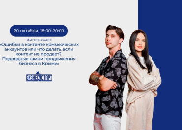 Мастер-класс «Ошибки в контенте коммерческих аккаунтов или что делать, если контент не продает? Подводные камни продвижения бизнеса в Крыму»